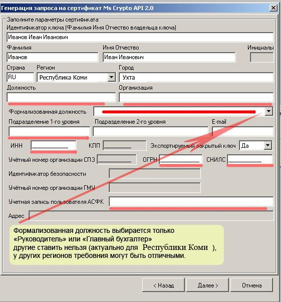 инструкция по генерации ключей эцп и запроса на сертификат госзакупки - фото 7